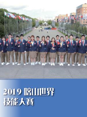 2019喀山世界技能大賽