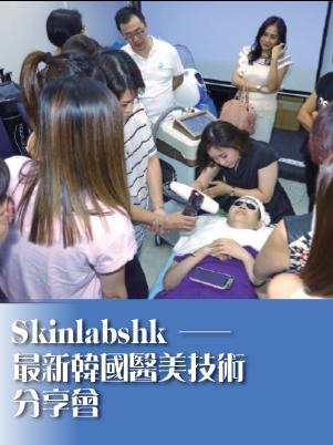 Skinlabshk──最新韓國醫美技術分享會