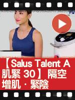 【Salus Talent A 肌緊30】 隔空增肌.緊陰