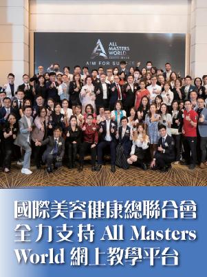 國際美容健康總聯合會全力支持 All Masters World名師殿堂網上教學平台