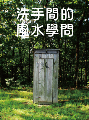 洗手間的風水學問