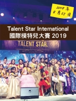 Talent Star International國際模特兒大賽2019