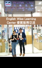 English Wise Learning Center優質服務交流