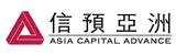 Asia Capital Advance Limited 信預亞洲有限公司
