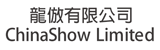 ChinaShow Limited  龍倣有限公司