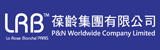 P & N Worldwide Company Limited  葆齡集團有限公司